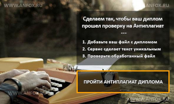 Антиплагиат дипломной работы на ANFOX.RU