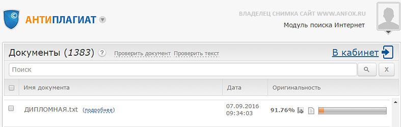 Система Антиплагиат.ру проверка дипломной работы на ANFOX.RU