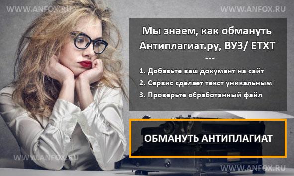 Как обмануть плагиат проверку на ANFOX.RU