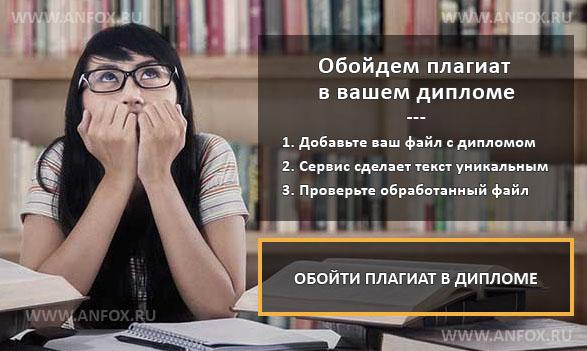 Как обойти плагиат в дипломе
