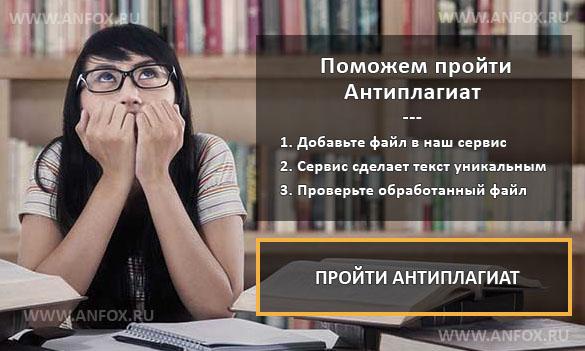Как пройти антиплагиат лучших советов  Как пройти антиплагиат Поможем на ru