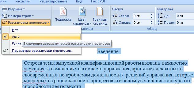 Как убрать плагиат из курсовой - Студенту. рф 90