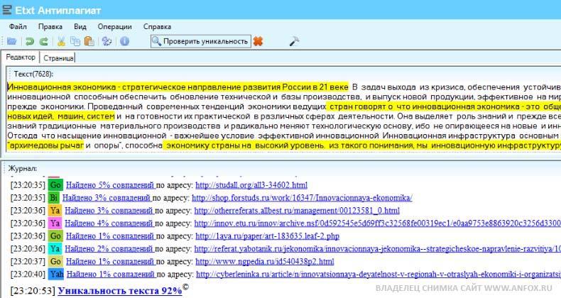 Система ETXT Антиплагиат проверка учебной работы на ANFOX.RU