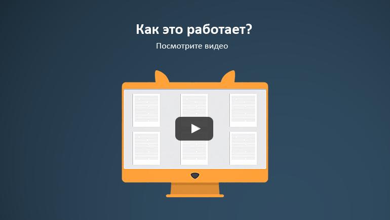 Повысить уникальность текста Антиплагиат Фокс ru Конечный результат всего за 5 минут